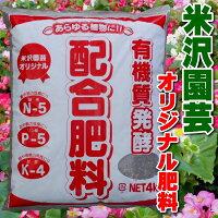 米沢園芸オリジナル有機質肥料