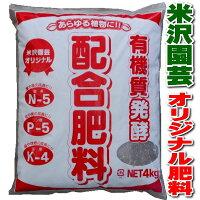 米沢園芸オリジナル有機質配合肥料