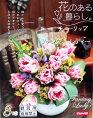 【秋植え球根】チューリップ〜ファンタジーレディー(8球詰)【サカタのタネ】