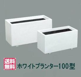 【大和プラスチック(100型)】ホワイトプランター100型 大型 FRP 長方形 穴なし 深型 【送料無料】【メーカー直送につき代引不可】