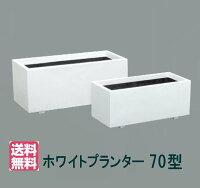 大和プラスチックホワイトプランター70型