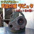 ■天空の城ラピュタ■ロボット兵の思い【キツネリスのピック付き】