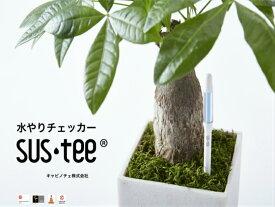 【送料90円メール便OK】水分計サスティー(Mサイズ)3.5、4、5、6号鉢用水やり,観葉植物,洋蘭,多肉植物