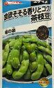 【エダマメ】うまい茶枝豆 福の泉【タキイ種苗】(40ml/約70粒)野菜種[春まき]