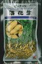 ピーナッツ タキイ種苗