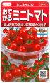 おてがるミニトマト【ミニキャロル】サカタのタネ