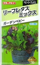 【リーフレタス】ガーデンベビー【タキイ種苗】(1ml/約470粒)野菜種[春まき][秋まき]NL
