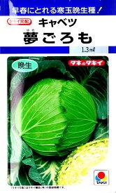 【キャベツ】夢ごろも 【タキイ種苗】(1.3ml)野菜種[秋まき]DF