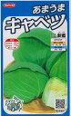 ★送料90円メール便OK★【あまうまキャベツ】新藍【サカタ交配】野菜種(0.8ml)922005【RCP】