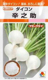 【ダイコン】辛之助【タキイ種苗】(6ml)野菜種[春まき][秋まき]RF【RCP】