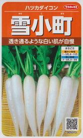 【ハツカダイコン】雪小町(ゆきこまち)【サカタのタネ】(9ml)野菜種 [春まき][秋まき]925373