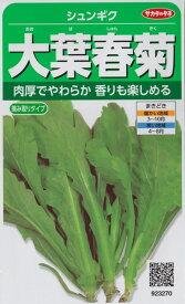 【シュンギク】大葉春菊【サカタのタネ】(40ml)野菜種[春まき][秋まき]923270