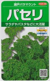 【パセリ】 瀬戸パラマウント【サカタのタネ】(4ml)野菜種[春まき][秋まき]923081