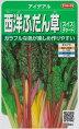 【スイスチャード】アイデアル【サカタのタネ】野菜種(5ml)
