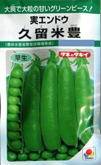 【実エンドウ】久留米豊【タキイ種苗】野菜種(20ml)