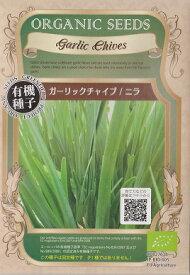 オーガニックシード(有機種子)ガーリックチャイブ(ニラ)0.5g[春まき][秋まき]