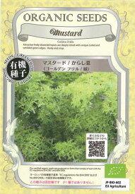 オーガニックシード(有機種子)緑マスタード/からし菜(ゴールデンフリル)0.8g(300-400粒)固定種