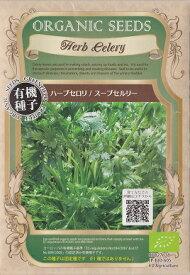 オーガニックシード(有機種子)ハーブセロリ(スープセルリー)1g [春まき][秋まき]