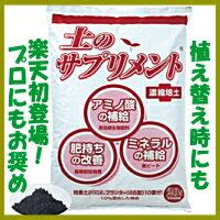 土のサプリメント【濃縮培土・土壌改良剤】20L