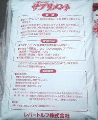 土のサプリメント【濃縮培土・土壌改良材】20L