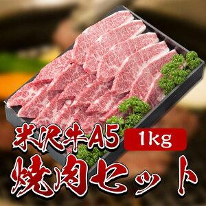 【こちらの商品は最短2〜3営業日発送の商品です】米沢牛A5くろげ焼肉セット 1kg(桐箱入り)