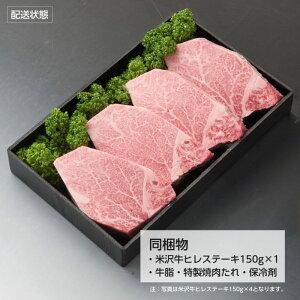 【最短発送2021年1月下旬です】米沢牛A5ヒレステーキ 130g×1