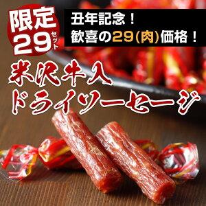【丑年記念!歓喜の29(肉)価格!限定29セット】米沢牛入ドライソーセージ