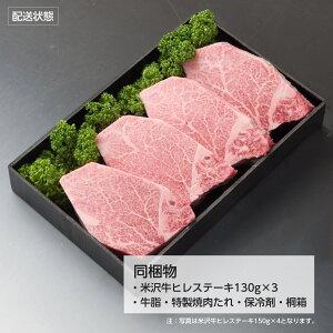 【最短発送2021年1月下旬】米沢牛A5ヒレステーキ 130g×3(桐箱入り)