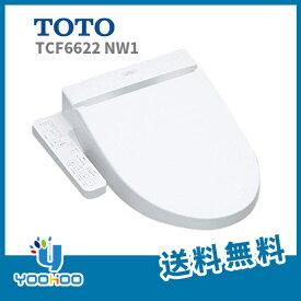 【TOTO】【TCF6622/NW1】トートー ウォシュレット SB