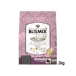 【BLISMIX】ブリスミックス 猫用 pHコントロール グレインフリーチキン 2kg キャットフード