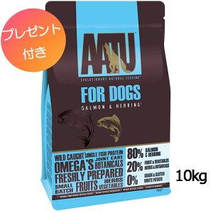 【選べるプレゼント付き】アートゥー サーモン 10kg ドッグフード AATU