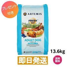 【選べるプレゼント付き】アーテミス フレッシュミックス アダルトドッグ 13.6Kg ドッグフード 犬用 1歳から7歳 中・大型犬 チキン ターキー Artemis