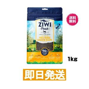 【ジウィピーク】エアドライ・ドッグフード NZフリーレンジチキン 1kg
