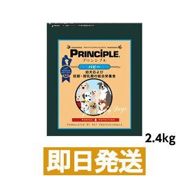 プリンシプル ドッグフード パピー 幼犬・妊娠、授乳犬 2.4kg(800g×3) PRINCIPLE