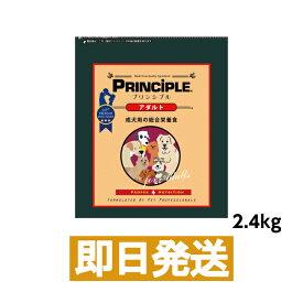 プリンシプル ドッグフード アダルト 成犬 2.4kg(800g×3) PRINCIPLE