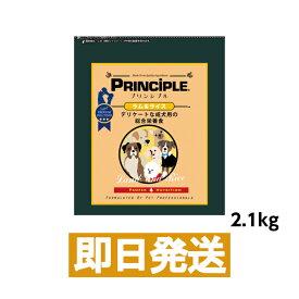 プリンシプル ドッグフード ラム&ライス 2.1kg(700g×3) 皮膚トラブル・皮膚疾患・アレルギー PRINCIPLE