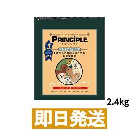 プリンシプル ドッグフード プレミアムシニア 2.4kg(800g×3) グレインフリー PRINCIPLE