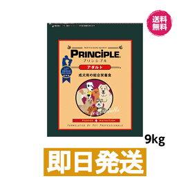 プリンシプル ドッグフード アダルト 成犬 9kg(4.5kg×2) PRINCIPLE