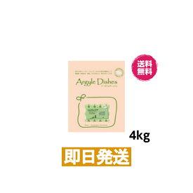 アーガイルディッシュ クレヴィレア・アダルト 4kg ドッグフード 犬用 ペットフード 成犬用総合栄養食 グレインフリー 大型犬 中型犬 小型犬 サワラ エミュー肉 Argyle Dishes