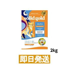【SOLID GOLD】ソリッドゴールド インディゴムーン(猫用) 2kg キャットフード