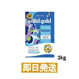 【SOLID GOLD】ソリッドゴールド フィット アズア フィドル(猫用) 2kg キャットフード