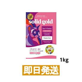 【SOLID GOLD】ソリッドゴールド カッツフラッケン(猫用) 1kg キャットフード