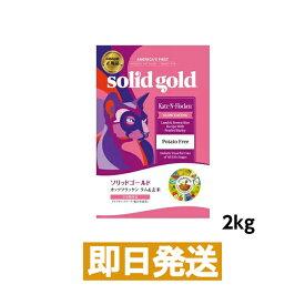 【SOLID GOLD】ソリッドゴールド カッツフラッケン(猫用) 2kg キャットフード