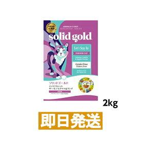 【SOLID GOLD】ソリッドゴールド インドアキャット(猫用) 2kg キャットフード
