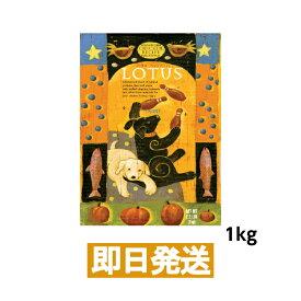 ◆5400円以上ご購入で送料無料◆【LOTUS】ロータス 幼犬用 パピーチキンレシピ 小粒 1kg ドッグフード