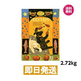 ロータス 幼犬用 パピーチキンレシピ 小粒 2.72kg ドッグフード LOTUS