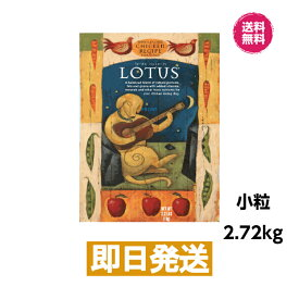 ロータス アダルトチキンレシピ 小粒 2.72kg ドッグフード LOTUS