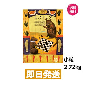 ロータス シニア チキンレシピ 小粒 2.72kg ドッグフード LOTUS