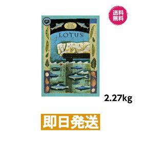 ロータス グレインフリー フィッシュレシピ(小粒) 成犬用 2.27kg ドッグフード LOTUS