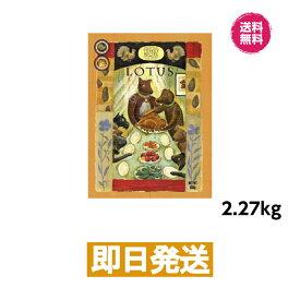 【LOTUS】ロータス グレインフリー ターキーレシピ(小粒) 成犬用 2.27kg ドッグフード